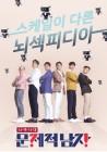 """'문제적남자', 4주년 기념 日원정 특집…""""김지석 불참"""""""