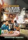 """백종원 '스트리트 푸드파이터' 컴백…""""올봄 시즌2 제작"""""""