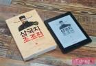 독서의 디지털화, 전자책과 전자 잉크