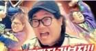 개그맨 시험 4번 낙방 감스트, 인터넷 우회로로 지상파 예능 진출