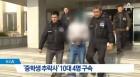 """폭행당한 중학생 추락사…""""소년법 개정·폐지"""" 또 격앙"""