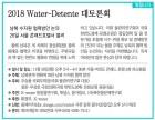 2018 Water-Detente 대토론회