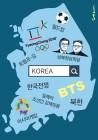 세계인이 한국을 보는 창 '축구' '북한'
