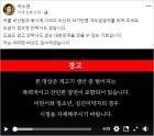 """안락사 논란 케어 박소연 대표 """"도살 없으면 안락사도 없어"""" 잔혹 영상 SNS에"""