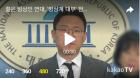 """SBS, 손혜원 '블러' 처리 사과 """"담당자 실수…다른 의도 전혀 없었다"""""""