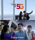 SKT·KT '5G 광고' 경쟁에 4G 소비자들은 '갸웃'