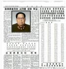 김정은, 김영춘 전 인민무력부장 장의위원장맡아¨위원서열 2위 최룡해· 40위 황병서