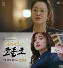 '리턴 하차' 고현정, '조들호2'로 복귀하나 (공식입장)