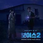 """'보이스2' OST 스페셜 디지털 앨범 오늘(22일) 발매 """"김연지~디미너까지"""""""