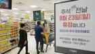 추석 전날 일요일 대형마트 3분의 2 휴무…서울은 롯데마트 행당역점만 영업