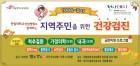 한림대성심병원, '위로(We路)캠페인' 차원서 지역주민 위한 무료건강검진 실시