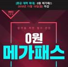 """메가스터디의 수능 인강 프리패스, """"2020 0원 메가패스"""" 환급 대학 전격 확대"""