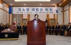 김상환 청문회 표류 1개월째… 청와대·여당 '속수무책'