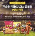 """아시안컵 축구 열기에 편의점들도 """"반짝 특수"""""""