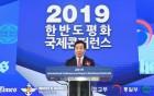 """이낙연 총리 """"원래 하나였던 남북, 다시 하나로 돼야"""""""