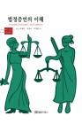 나홀로 소송 재판· 법정 증언 가이드