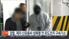 '미투 폭로' 전 유도코치의 제자 신유용 성폭행은 '그루밍 성폭력'