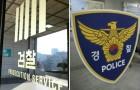 """경찰 """"'김학의 동영상'은 강간 혐의가 아닌 거짓말 증거"""""""