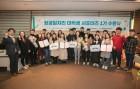 인천국제공항, '제1기 항공일자리 대학생 서포터즈 수료식' 개최