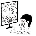 보육교사 '신상 턴' 맘카페 회원 처벌 가능하다