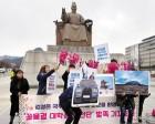 광화문 한복판서… 이번엔 대학 운동권단체가 '김정은 환영단'