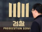 검찰, '공직선거법 위반 혐의' 조은희 서초구청장 불기소 처분