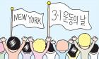 뉴욕 3·1운동의 날