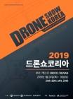 '2019 드론쇼 코리아' 개막.....해운대 벡스코서 24~26일 열려....역대 최대 규모