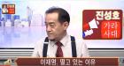 이재명 '친형 강제입원' 의혹, 떨고 있나?