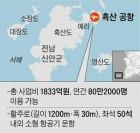 文정부, 朴정부때 막혔던 '흑산 공항' 재추진… 환경단체 출신 김은경이 퇴짜놓자 경질했나