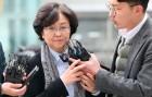 김은경 전 환경부 장관 기각 사유