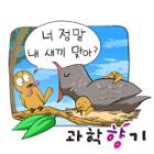 뻐꾸기의 '남다른' 출산·육아 전략!