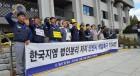 '먹튀 논란' 자초한 한국GM의 법인 분할