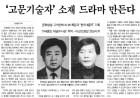 """""""특종보도된 '이근안 드라마' 불발에 사표 내고 망월동으로"""""""