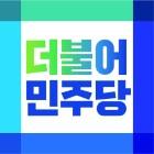 민주당, 기업인 100명과 다음달 방북 추진한다