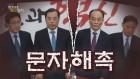 '문자해촉' 전원책, '십초고려' 한국당…둘다 망했다