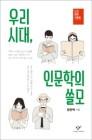 12월 7일 교양 새 책