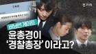 버닝썬 게이트 단톡방의 '윤총경'은 정말 '경찰총장'일까?
