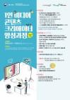 서초여성인력개발센터,`2018 1인 미디어 콘텐츠 크리에이터 양성`지원사업 진행