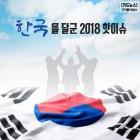 한국을 달군 2018 핫이슈
