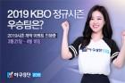 올해 프로야구 우승팀은 `두산베어스`?…NHN빅풋 예측