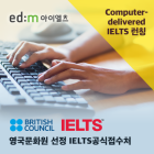 edm아이엘츠, 컴퓨터로 치르는 IELTS 시험 실시