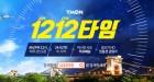 티몬, 타임 마케팅 먹혔다...'1212타임' 매출 급증