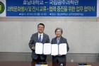 국립광주과학관-호남대, 과학문화행사 전시 교류·협력 증진 업무협약