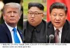 북한만 바라보는 미국과 중국