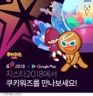 쿠키워즈, 지스타 2018 구글플레이 올스타 슈퍼 매치 참여