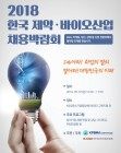 제약·바이오산업 채용박람회, 9월 7일 열린다