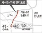 서수원~의왕간 민자도로 통행료 인상 재추진