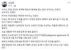 """김성태, 문 대통령에 """"이번만큼은 북한에 속아서는 안 돼"""""""