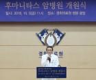 경희의료원, 양방 한방 치과 '통합협진 암치료' 나섰다